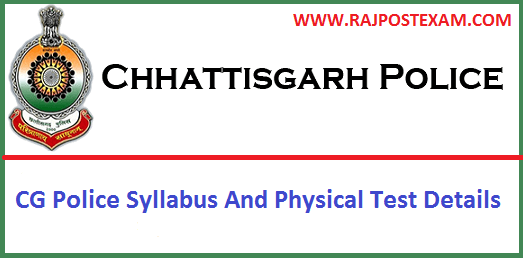 cg police physical test details