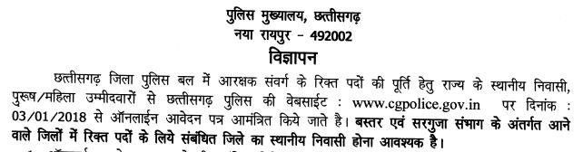 CG Police Vacancy
